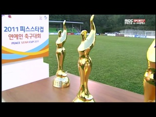 2011 Peace Star Cup final match FC MEN vs FC MIRACLE