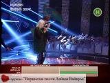 Лайма Вайкуле и Денис Любимов -