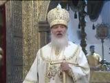 О ЧИСТОТЕ и ДУХОВНОМ  ЗРЕНИИ  Проповедь Патриарха  Кирилла